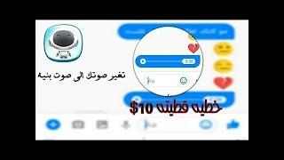 تغير الصوت من ولد الى بنت برنامج فدشي 2018
