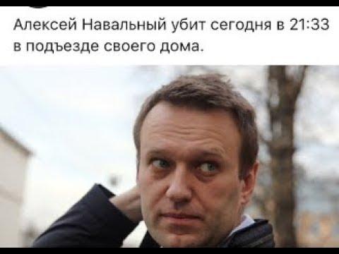 Навальный убит! ДЕМОКРАТИЯ! MEDUZA|BAGOSI Взлом вконтакте. Алексей Навальный убит