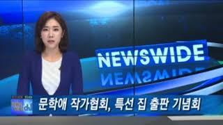 문학애영상편집부-HCN방송및 개인출판기념영상