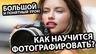Как научиться фотографировать? Легко!