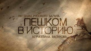 Легенды русского балета. Агриппина ВАГАНОВА