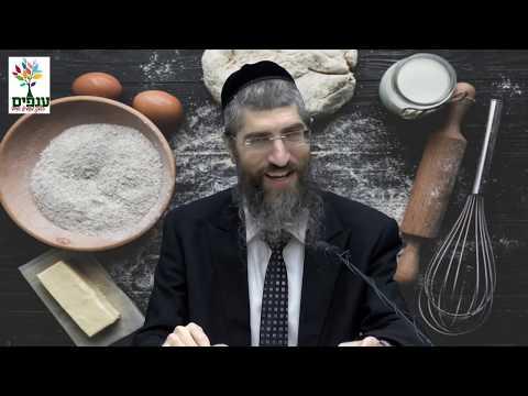 הלכות הפרשת חלה : הרב יצחק יוסף (הנכד של מרן) - שידור חי HD