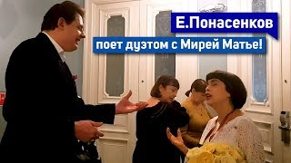 Знаменитый историк Евгений Понасенков поет дуэтом с легендарной Мирей Матье!