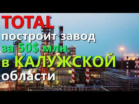 TOTAL построит завод за 50 млн. долларов в КАЛУЖСКОЙ области.