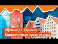 Гданьск: современная архитектура и музей Второй мировой войны