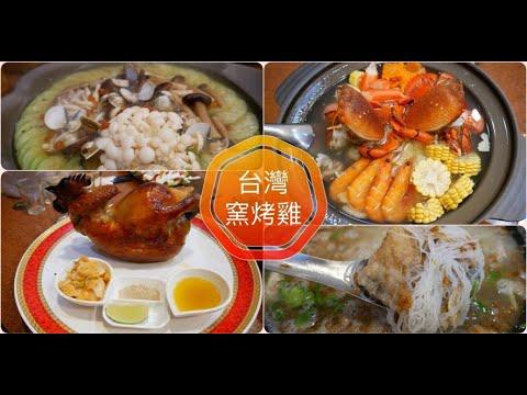 [桃園美食]臺灣窯烤雞|桃鶯路附近新開中式合菜餐廳~雞油拌飯無限享用‧磚窯烤全雞美味滿分 - YouTube