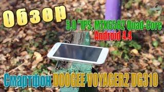 Doogee VOYAGER2 DG310: огляд смартфон, розпакування, тест ігор і камер, об'єктивне думка