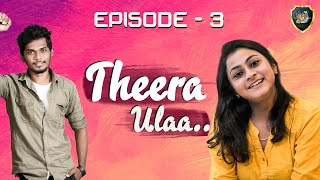 Theera Ulaa || Episode 3 || நீள் இரவு  || S01E3-05 || Tamil Love web series ||Ft. sheik and lakshana