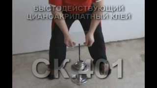 СК401-Универсальный клей для резины, металла и стекла(, 2012-12-07T07:17:49.000Z)