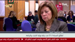 انطلاق النسخة الـ 31 لبطولة مصر الدولية لـ