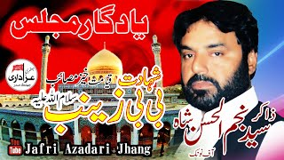 Zakir Najam ul Hassan Notak Shahadat Bibi Zainab sa