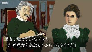 ミレヴァ・アインシュタインは自身もすばらしい物理学者だったが、アル...