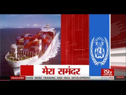 RSTV Vishesh - Oct 27, 2017 - UNCTAD Maritime Report-2017