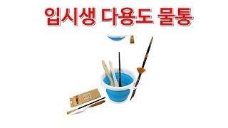 [미술넷] 미술재료, 물통, 화방, 미대입시생들에게 필요한 물통, 입시미술,