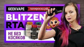 видео Купить GeekVape Loop RDA - обслуживаемый атомайзер  - Папироска.рф