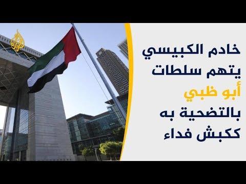 صحيفة وول ستريت جورنال: رجل الأعمال الإماراتي  خادم القبيسي يتهم سلطات أبو ظبي بالتضحية به ككبش فداء  - نشر قبل 37 دقيقة