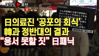 [여의도튜브] 日의료진 '공포의 회식' 韓과 정반대의 …