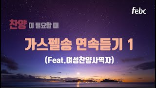 Gospel Song 연속듣기(feat.여성찬양사역자)