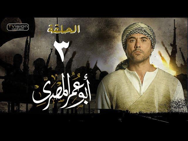 مسلسل أبو عمر المصري - الحلقة االثالثة | أحمد عز | Abou Omar Elmasry - Eps 3