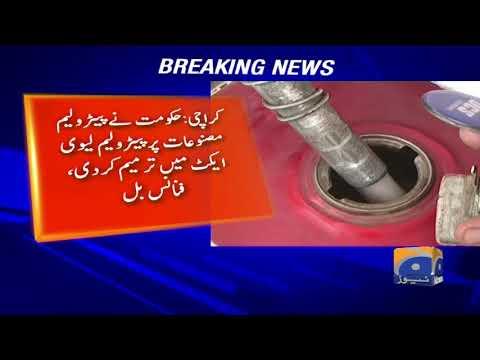 News Alert: Petroleum Masnoaat Per Petroleum Levy 200 Fisad Bharhanay Ki Tajweez. Geo News