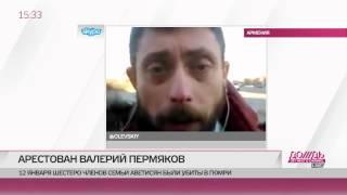 Тимур Олевский о том, как прощались с убитыми в Гюмри