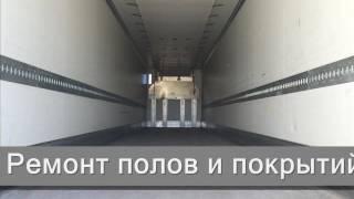 видео ремонт полов на полуприцепах
