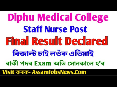 DME Assam Staff Nurse Final Result Declared 2019