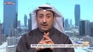 احتفالات باختيار الكويت عاصمة للثقافة الإسلامية