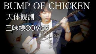 天体観測 Bump Of Chicken 三味線二重奏cover [津軽三味線 雅勝]