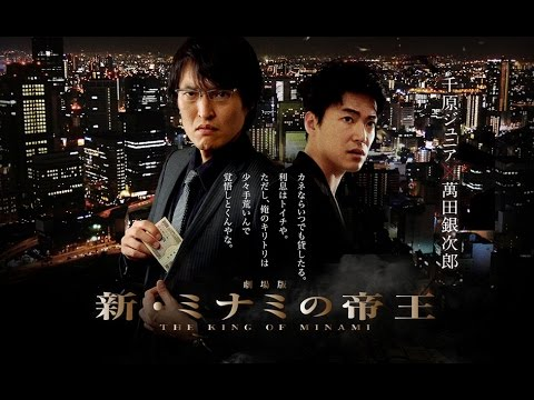 [trailer] Shin Minami no Teio [Live Action Movie 2017]