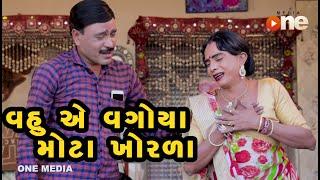 Vahuye Vagoya Mota Khorla | Gujarati Comedy | One Media