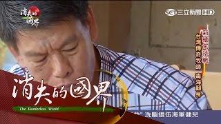 【消失的國界】台灣傳奇牧師毒海翻身 創辦戒毒村鼓舞新生命|李天怡主持|三立新聞台