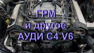 Audi A6 V6 2 8 - Замена ГРМ масла и воздушного фильтра