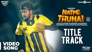 Natpe Thunai | Title Track Video Song | Hiphop Tamizha | Anagha | Sundar C