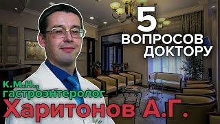 5 ВОПРОСОВ ДОКТОРУ: Гастроэнтеролог Харитонов  ЗАДАЙ СВОЙ ВОПРОС!