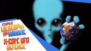 Стрим Старые шедевры - X-COM: UFO Defense