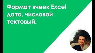 формат ячеек Excel дата, числовой тектовый