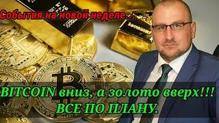 ОБВАЛ #bitcoin, рост золота и риски для фондового рынка. СОБЫТИЯ НОВОЙ НЕДЕЛИ. Цены на нефть. #фрс
