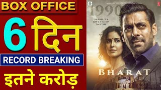 bharat box office collection day 6,bharat full movie box office collection,salman khan,katrina kaif,
