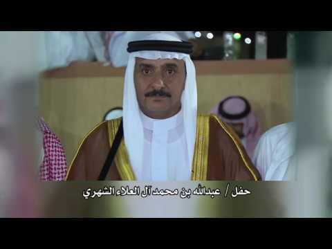 حفل / عبدالله بن محمدال العلاء الشهري زواج ابنه محمد 1440/10/2