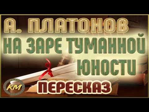 На ЗАРЕ туманной ЮНОСТИ. Андрей Платонов
