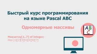 Одномерные массивы. Быстрый курс программирования Pascal ABC