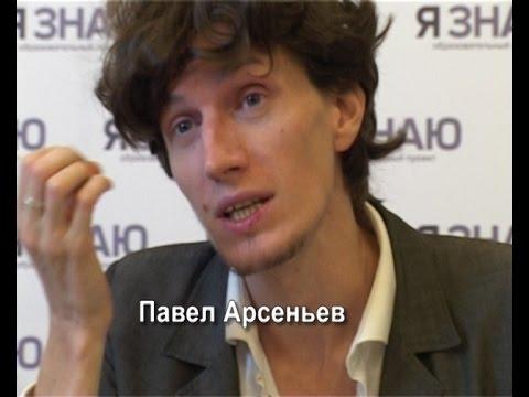 Павел Арсеньев [Транслит]