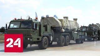 Завершился второй этап поставок С-400 в Турцию - Россия 24