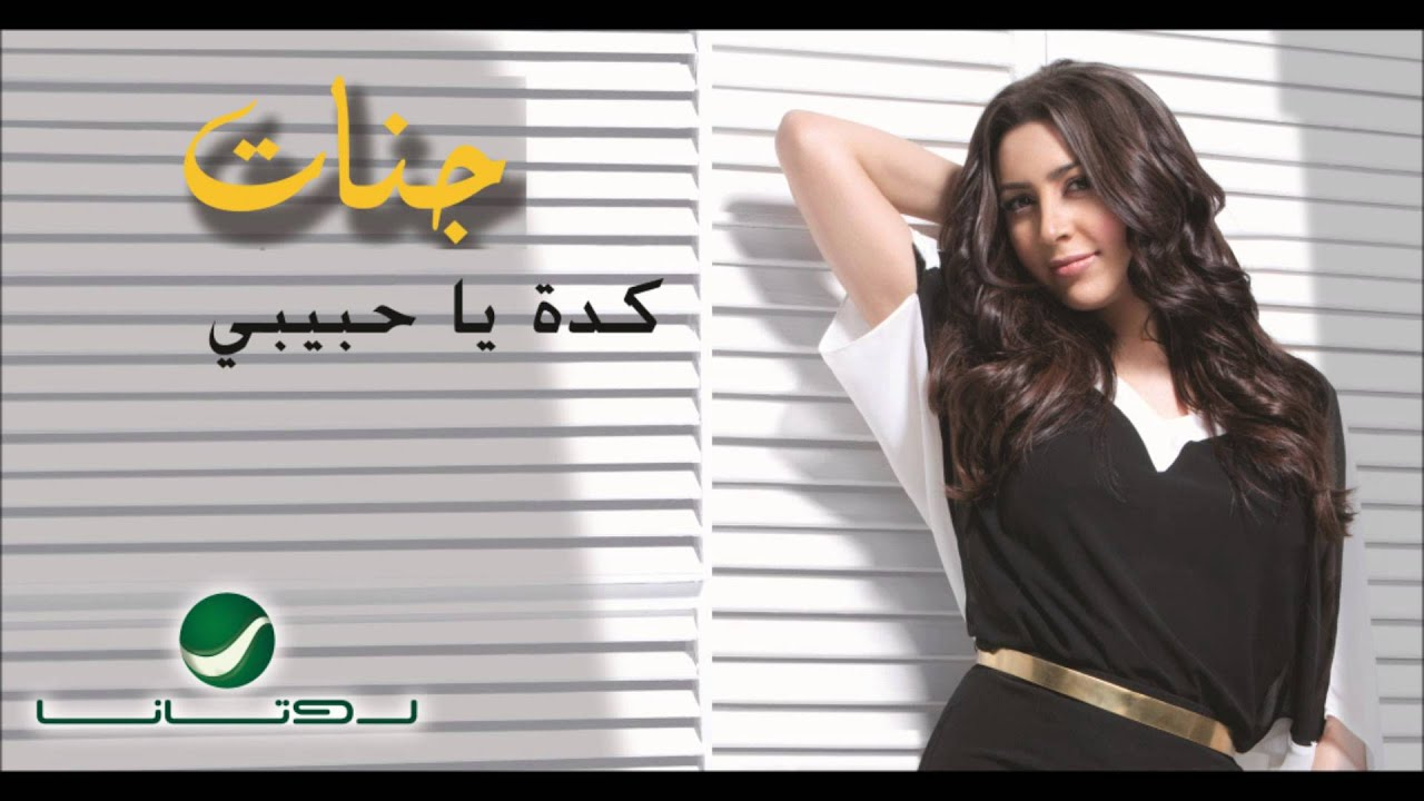 Jannat - Keda Ya habibi / جنات - كدة يا حبيبي