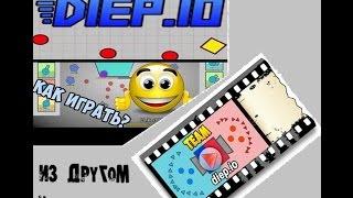 Как играть diep.io со своим другом!!! Новый способ работает 100%.