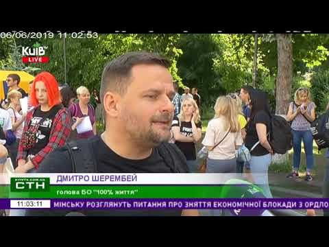 Телеканал Київ: 06.06.19 Столичні телевізійні новини 11.00
