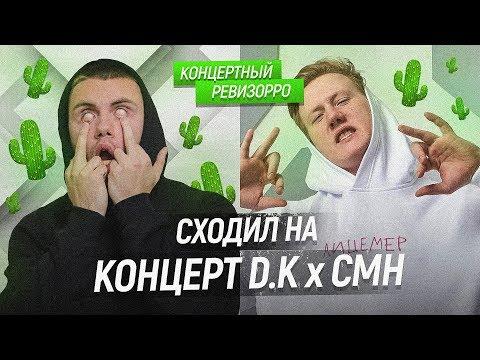 КОНЦЕРТНЫЙ РЕВИЗОРРО: DK x CMH / КОНЦЕРТ