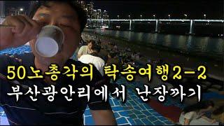 (50노총각의 탁송여행2-2)부산 광안리 수변공원에서 난장까기(헌팅??ㅎㅎ)