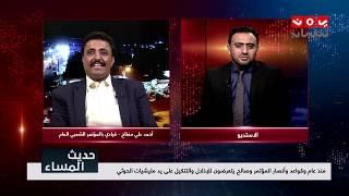 خيارات قواعد المؤتمر أمام إذلال الحوثي لهم ؟ | حديث المساء